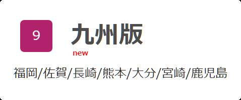 九州 ほすらぶ